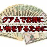 グアムのお金情報!両替はどこで?円高や円安、為替って何?