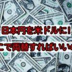 外貨両替はグアムと日本どちらがお得?おすすめの方法をご紹介!