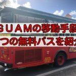 グアムの移動手段!無料シャトルバスを利用して楽しもう!