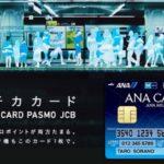 2019.7最新「ソラチカカード入会キャンペーンで大量マイルGet」一番お得な申し込み・入会方法を徹底解説します!
