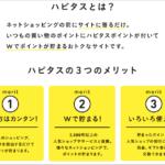 【iPhone編】ハピタスからアプリをダウンロードでポイントゲット!