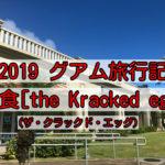 【2019.10 子連れグアム旅行記】2日目の朝食は「クラックドエッグ」