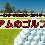 グアムのゴルフ場ならグアムインターナショナルカントリークラブ!