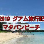 【2019.10 子連れグアム旅行記 2日目】朝食のあとはホテル前のマタパンビーチで遊ぶ!