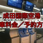 成田国際空港の駐車場について料金や予約方法など詳しく解説!