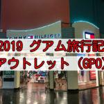 【2019.10 子連れグアム旅行記 2日目】グアム・プレミア・アウトレットでショッピング!