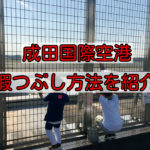 成田空港で暇つぶしする方法!ショッピングや食事以外のスポットも紹介!