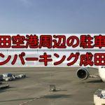 成田空港周辺の駐車場「サンパーキング成田店」について徹底調査しました!