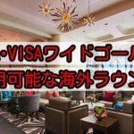 ANA・VISAワイドゴールドカードで海外のラウンジを満喫しよう!