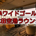 ANAワイドゴールド会員と同伴者が利用できる成田空港のラウンジを紹介!