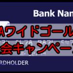 ANA・VISAワールドゴールドカードの入会キャンペーンを紹介します!