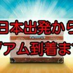 「初めて海外旅行へ行く方へ!」日本出発~グアム到着の流れ、出国・入国審査や税関などの必要書類を詳しく説明します!