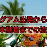「旅行の締めくくり」入国審査や税関、検疫について!グアム出発~日本到着の流れを紹介します!