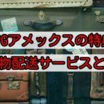SPGアメックスカード特典の荷物配送サービスについて詳しく解説!