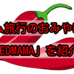グアムのおみやげにおすすめ!ピカウマな「REDMAMA」を紹介します!