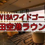 ANAワイドゴールドで無料利用できる羽田空港のラウンジについて徹底調査しました!