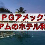 SPGアメックスカードのポイント宿泊!無料でグアムのホテルにも宿泊ができる!