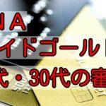 お得なANA・VISAワイドゴールドカードの審査は20~30代でも大丈夫!