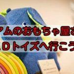 グアムのおもちゃ屋「KDトイズ」を紹介!おすすめのおもちゃをご紹介!