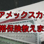 SPGアメックスカードの付帯保険は?旅行には保険も備えておこう!