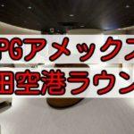 SPGアメックス会員の方必見!成田空港で利用可能なラウンジと同伴者料金についてご紹介!