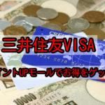 三井住友VISAカードはポイントUPモールで最大20倍のポイントゲット!
