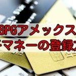 SPGアメックスカードは電子マネーが使える?登録方法とお得な使い方教えます!