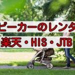 グアムにベビーカー持って行く?「楽天・HIS・JTB」レンタルできる旅行会社を紹介!