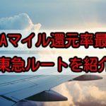 ANAマイル交換率75%の「東急ルート」と「東急カード入会キャンペーン」を徹底解説!