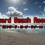 Onward Beach Resort(オンワード・ビーチ・リゾート)