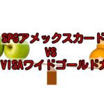 SPGアメックスとANA・VISAワイドゴールドカードはどちらが得か!?