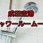 完全版!成田空港にあるシャワールームをすべてご紹介します!