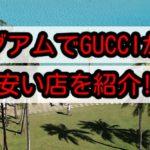 グアムでGUCCI が安いショップを紹介!お得な情報もお教えします!