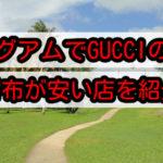 グアムでGUCCIの財布が安い店を紹介!人気のおすすめ商品も紹介します!