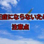ダイビング直後に飛行機に乗るのは危険? 減圧症にならないため注意点!