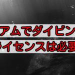 ダイビングライセンスの取得方法とグアムのダイビングスポットを紹介!