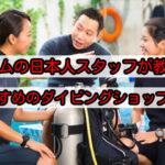 グアムでも安心!日本人スタッフが教えるおすすめのダイビングショップ5選!